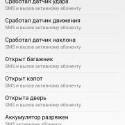 Screenshot_2020-10-27-13-03-21-906_ae.shtat.asr3.X21