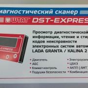 Коробка для DST_EXPRESS для LADA GRANTA/KALINA-2