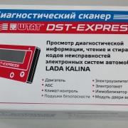 Коробка для DST_EXPRESS для LADA KALINA