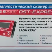 Коробка для DST_EXPRESS для LADA XRAY
