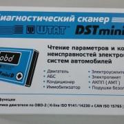 DST-Mini S коробка