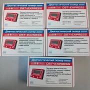 5 коробок DST-EXPRESS