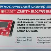 Коробка для DST_EXPRESS для LADA LARGUS