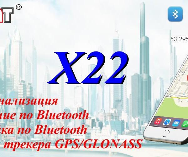 X22_1024x500